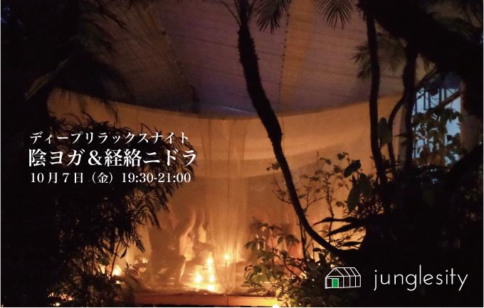 junglesity10_1
